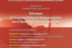 Tρεις εκδηλώσεις στην Αιτωλοακαρνανία για το κάπνισμα
