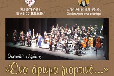 Εορταστική εκδήλωση – συναυλία αγάπης στο Μεσολόγγι