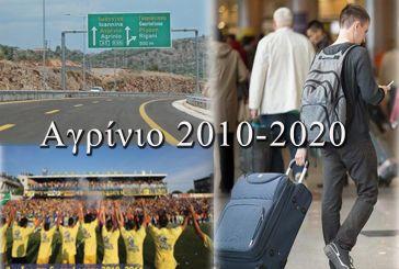 Αγρίνιο 2010-2020: Αδράνεια, μετανάστευση, οικονομική κρίση, μόνο Ιόνια Οδός, Παναιτωλικός στην Super League και τίποτε άλλο