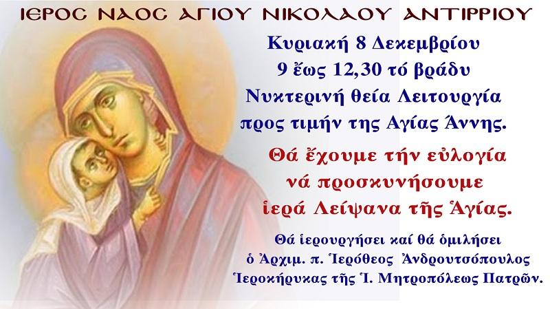 Αγρυπνία στον Ι.Ν. Αγίου Νικολάου Αντιρρίου στη μνήμη της Αγίας Άννης