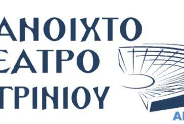 H νέα σύνθεση του ΔΣ του Ανοιχτού Θεάτρου Αγρινίου