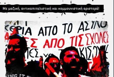 Η ΑΝΤΑΡΣΥΑ Αγρινίου καλεί σε διαδήλωση για την επέτειο της δολοφονίας του Αλέξη Γρηγορόπουλου