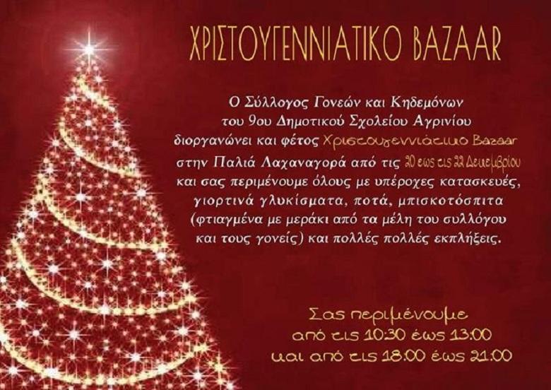 Χριστουγεννιάτικο bazaar στο 9ο Δημοτικό Σχολείο Αγρινίου