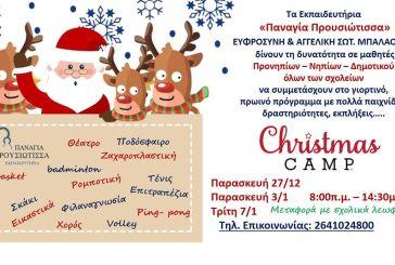 """Christmas Camp στα εκπαιδευτήρια """"Παναγία Προυσιώτισσα"""" για την περίοδο των χριστουγεννιάτικων διακοπών"""