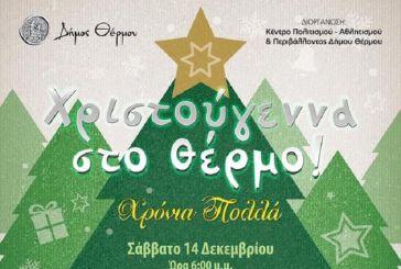 Σήμερα Σάββατο το άναμμα του χριστουγεννιάτικου δέντρου στο Θέρμο