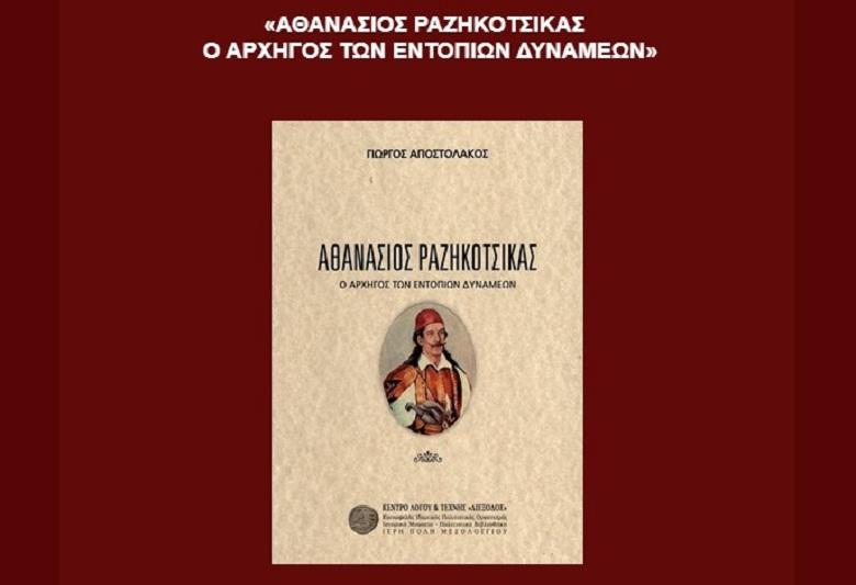 """Νέα έκδοση από την """"Διέξοδο"""" : «Αθανάσιος Ραζηκότσικας, ο αρχηγός των εντόπιων δυνάμεων»"""