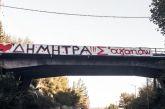 Ερωτευμένος σήκωσε τεράστιο πανό στην Εθνική οδό: «Δήμητρα σ' αγαπάω»