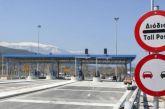 Ερωτήσεις Κωνσταντόπουλου και Γεροβασίλη για τη διέλευση των στρατιωτικών από τα διόδια Ακτίου