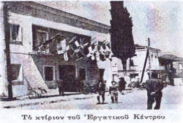 Το Εργατικό Κέντρο Αγρινίου την περίοδο της δικτατορίας και η συγκρουσιακή ερμηνεία της εικόνας.