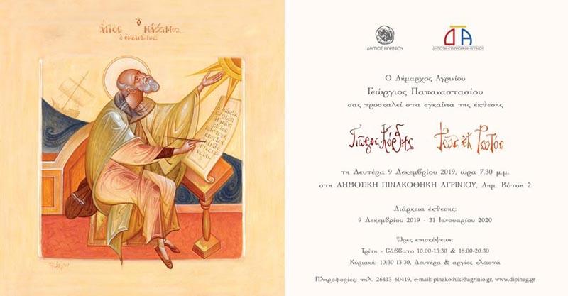 """Στις 9 Δεκεμβρίου στο Αγρίνιο τα εγκαίνια της έκθεσης """"Φως εκ Φωτός"""""""