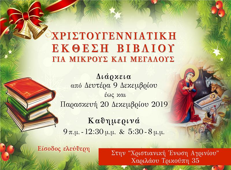 Χριστουγεννιάτικη έκθεση βιβλίου στη Χριστιανική Ένωση Αγρινίου