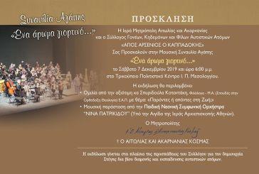 Συναυλία αγάπης στο Μεσολόγγι για τη δημιουργία στέγης διαμονής και εκπαίδευσης αυτιστικών ατόμων
