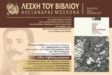 Παρουσιάζεται στο Αγρίνιο το μυθιστόρημα «Οδός Οφθαλμιατρείου» του Ευάγγελου Αυδίκου