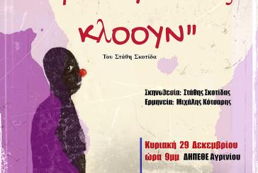 """""""Ερωτευμένος Κλόουν"""" στο 5ο Φεστιβάλ Μονολόγων Ερασιτεχνών στο Αγρίνιο"""