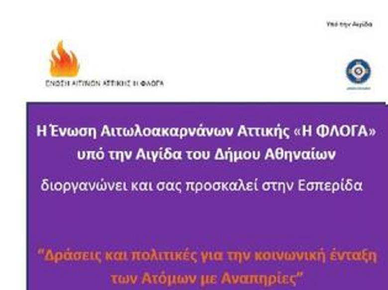 """Εσπερίδα της Ένωσης Αιτωλοακαρνάνων Αττικής """"Η Φλόγα"""" για τη κοινωνική ένταξη των Ατόμων με Αναπηρίες"""