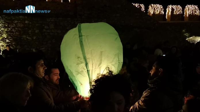 Γέμισε φώς από εκατοντάδες φαναράκια ο ουρανός της Ναυπάκτου (βίντεο)