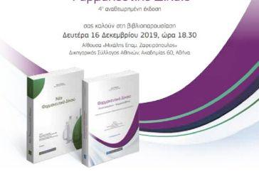 Βιβλιοπαρουσίαση στον Δικηγορικό Σύλλογο Αθηνών για το Φαρμακευτικό Δίκαιο του Πάνου Καπώνη