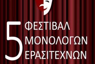 Δεύτερη μέρα του 5ου Θεατρικού Φεστιβάλ Μονολόγων στο Αγρίνιο