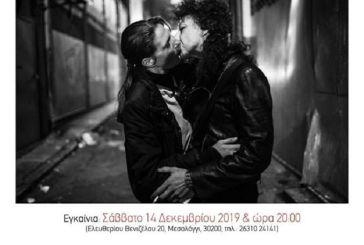 Έκθεση φωτογραφίας του Enri Canaj στην γκαλερί «Τύρβη» στο Μεσολόγγι