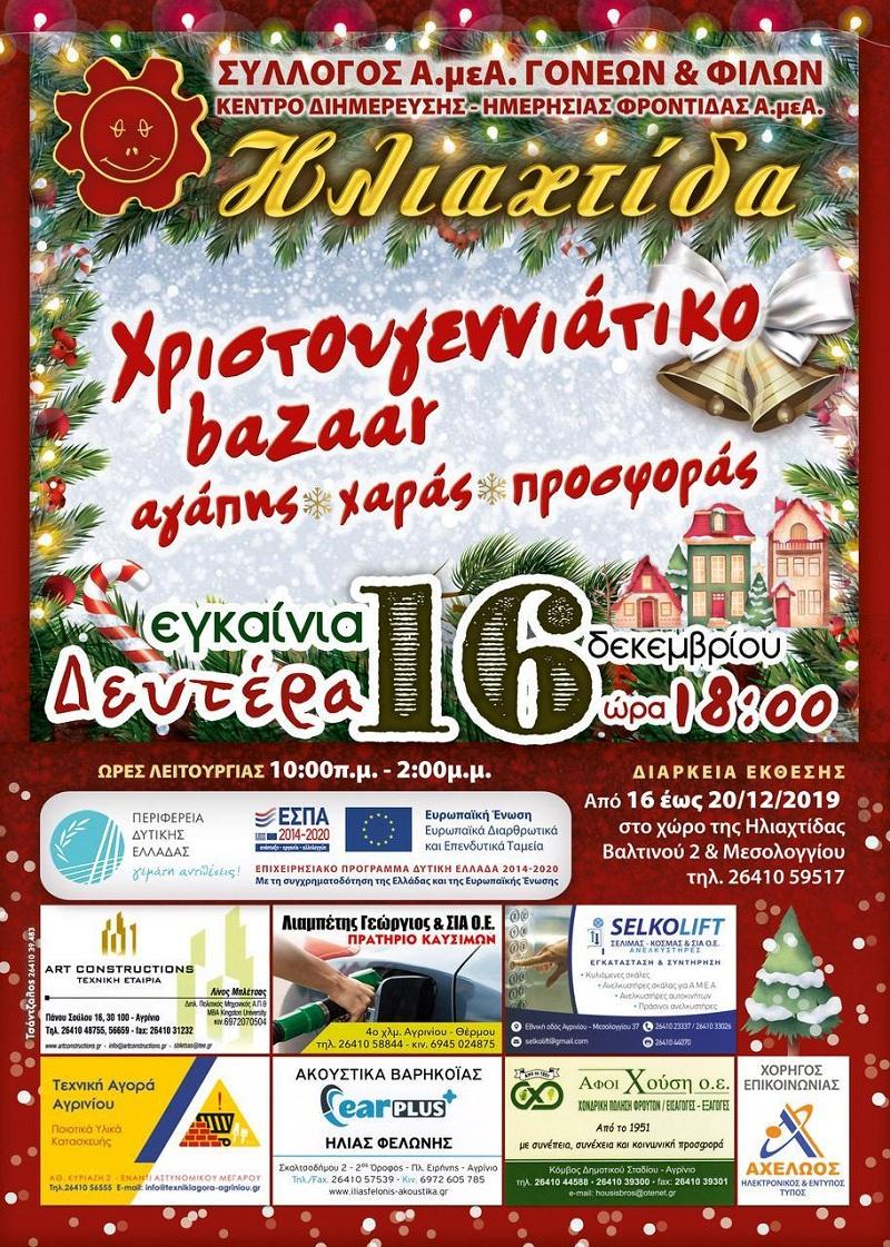 """Χριστουγεννιάτικο bazaar της """"Ηλιαχτίδας"""" στο Αγρίνιο"""