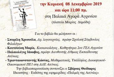 Παρουσιάζεται στο Αγρίνιο το βιβλίο του Κώστα Τριαντακωνσταντή