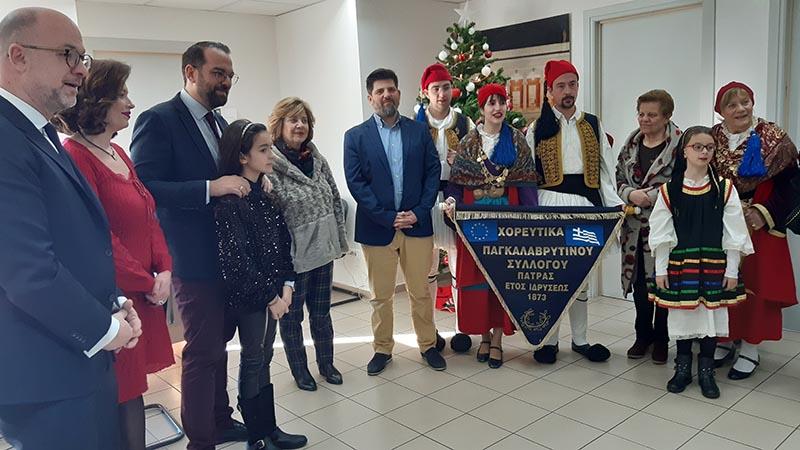 Πρωτοχρονιάτικα κάλαντα στην Περιφέρεια Δυτικής Ελλάδας