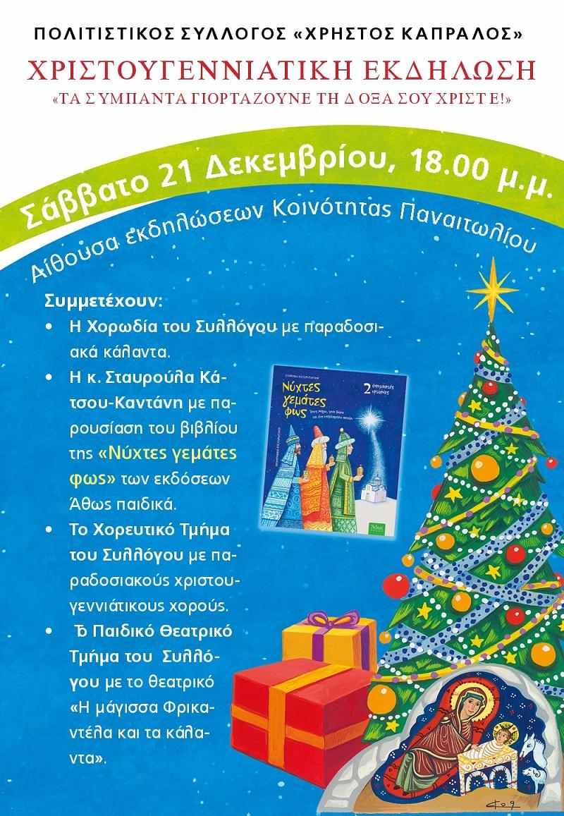 """Χριστουγεννιάτικη εκδήλωση από τον Πολιτιστικό Σύλλογο Παναιτωλίου """"Χρήστος Καπράλος"""""""