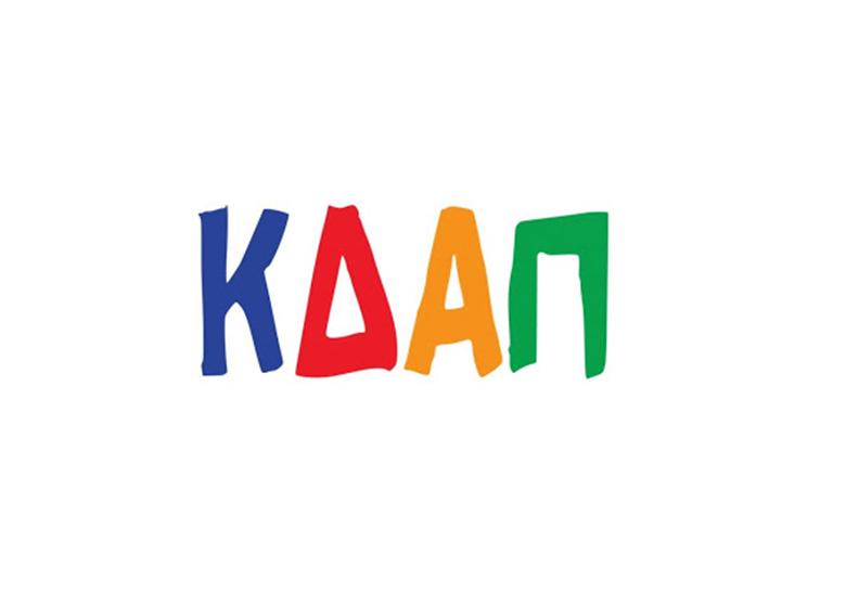 Την στήριξη των ΚΔΑΠ & ΚΔΑΠ-ΜΕΑ ζητούν από τους βουλευτές της Αιτωλοακαρνανίας
