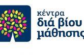 Πρόσκληση για συμμετοχή σε τμήματα στο Κέντρο Δια Βίου Μάθησης του δήμου Ναυπακτίας