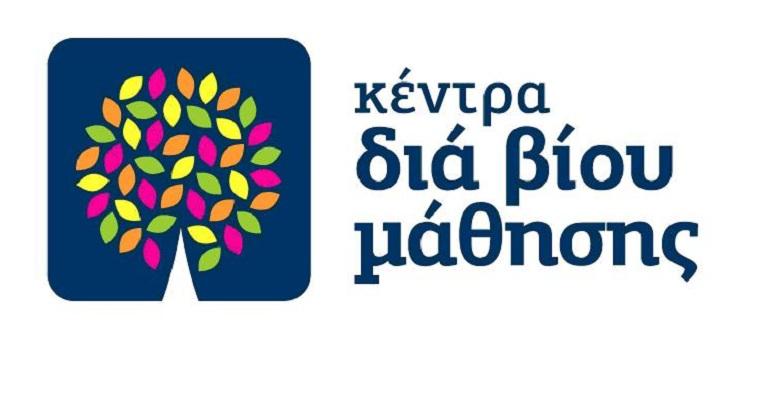Πρόσκληση συμμετοχής στα τμήματα του Kέντρου Διά Βίου Μάθησης Δήμου Αμφιλοχίας