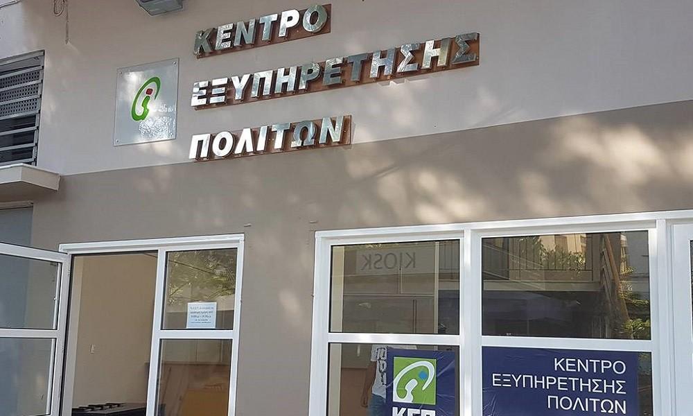 Αιτωλοακαρνανία: ΚΕΠ μετά από 6 μήνες ενημέρωσε πωλητή ΙΧ ότι η μεταβίβαση ακυρώθηκε!