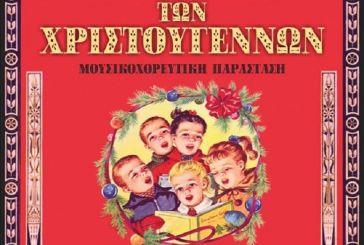 Η μουσικοχορευτική παράσταση «Η Κυριακή των Χριστουγέννων» στο Μεσολόγγι