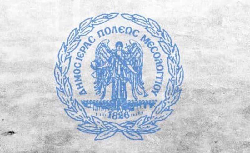 Συνεδριάζει  στις 18 Δεκεμβρίου το συμβούλιο της Κοινότητας Μεσολογγίου