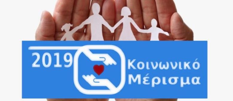 Κοινωνικό μέρισμα 2019: Άνοιξε η πλατφόρμα για τις αιτήσεις