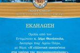 """Εκδήλωση της «Ενωμένης Ρωμηοσύνης» στο Μεσολόγγι για την """"ελληνική οικογένεια στην εποχή της παγκοσμιοποίησης"""""""