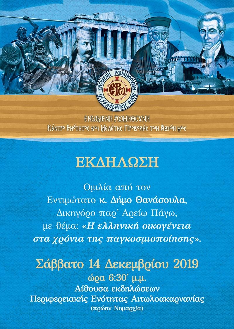 Εκδήλωση στο Μεσολόγγι για την «ελληνική οικογένεια στα χρόνια της παγκοσμιοποίησης»