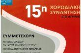 """Tο Μουσικό Σχολείο Αγρινίου φιλοξενεί το Σάββατο την """"15η Χορωδιακή Συνάντηση"""""""