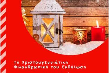 Χριστουγεννιάτικη φιλανθρωπική εκδήλωση από το Μουσικό Σχολείο Αγρινίου