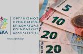 Οι οικογένειες που δικαιούνται επίδομα μέχρι 420 ευρώ από ΟΠΕΚΑ