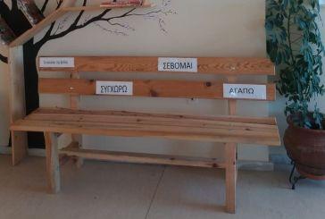 «Το Παγκάκι της Φιλίας» και στο 16ο Δημοτικό Σχολείο Αγρινίου
