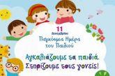 Ομάδα Προστασίας Ανηλίκων λειτουργεί στον δήμο Αγρινίου