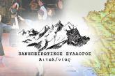 Την Κυριακή 2 Φεβρουαρίου ο ετήσιος χορός του Πανηπειρωτικού Συλλόγου Αιτωλοακαρνανίας