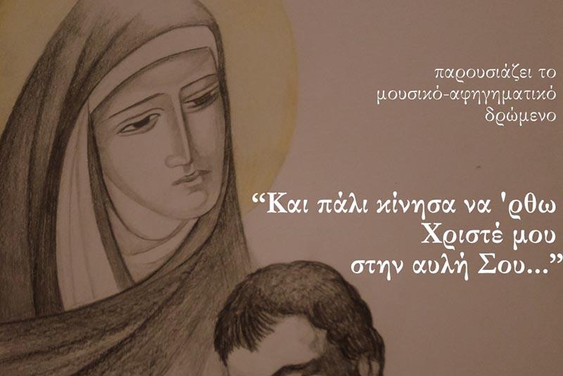 «Και πάλι κίνησα να ΄ρθω Χριστέ μου στην αυλή Σου…» την Κυριακή στο Αγρίνιο