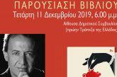 Παρουσιάζεται την Τετάρτη στο Αγρίνιο το νέο βιβλίο του Γιώργου Κλεφτογιώργου