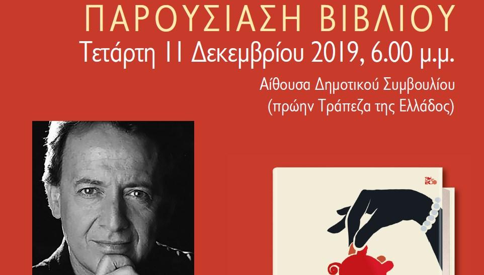 Παρουσιάζεται στο Αγρίνιο το νέο βιβλίο του Γιώργου Κλεφτογιώργου