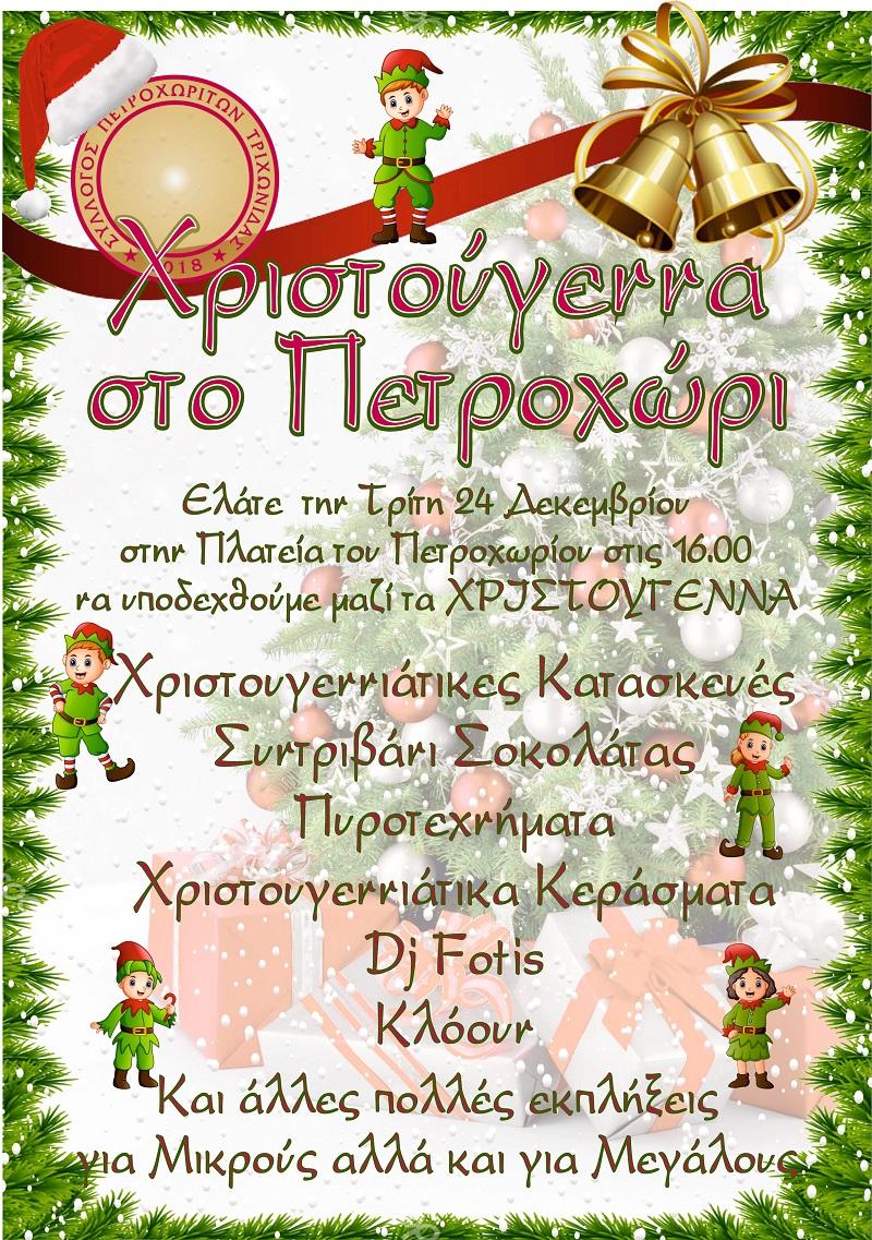 Χριστουγεννιάτικη γιορτή στο Πετροχώρι Θέρμου