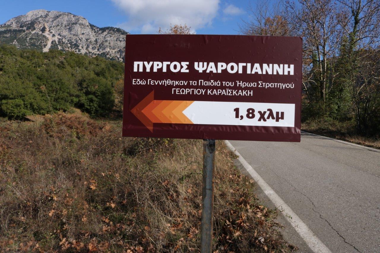 Τοποθέτηση πινακίδων σε ιστορικά σημεία στο Σύντεκνο Δήμου Αμφιλοχίας