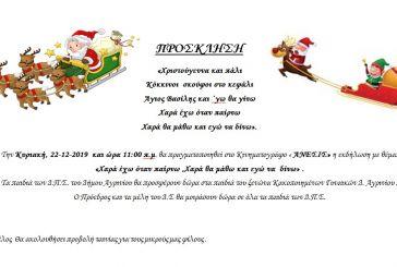 Χριστουγεννιάτικες δράσεις δημοτικών παιδικών και βρεφονηπιακών σταθμών του Αγρινίου