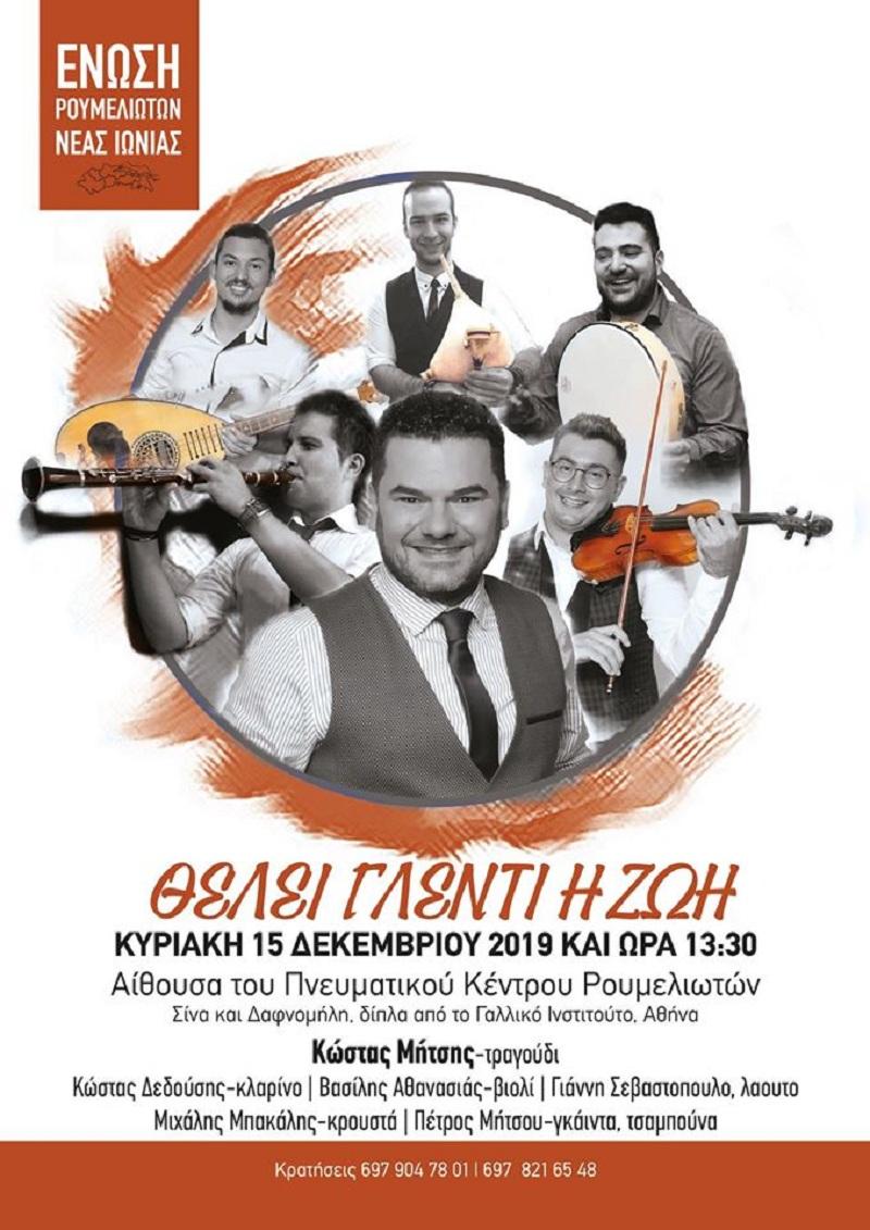 Αθήνα: Παραδοσιακό γλέντι με την Ένωση Ρουμελιωτών Νέας Ιωνίας