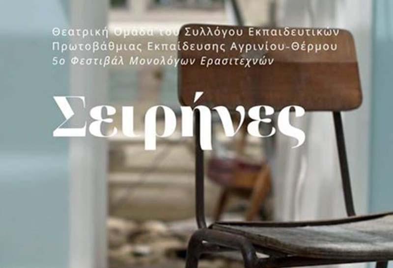 """""""Σειρήνες"""" από την θεατρική ομάδα του Συλλόγου Εκπαιδευτικών Π.Ε. Αγρινίου – Θέρμου"""